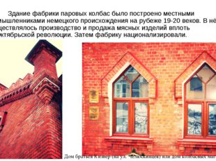 Здание фабрики паровых колбас было построено местными промышленниками немецк