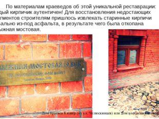 По материалам краеведов обэтой уникальной реставрации: каждый кирпичик ауте
