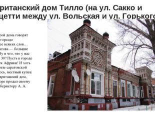Мавританский дом Тилло (на ул. Сакко и Ванцетти между ул. Вольская и ул. Горь