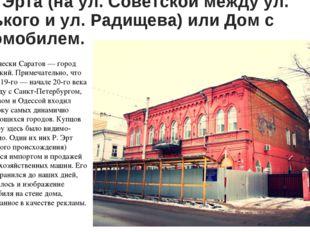 Дом Эрта (на ул. Советской между ул. Горького и ул. Радищева) или Дом с локом