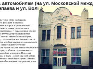 Дом с автомобилем (на ул. Московской между ул. Чапаева и ул. Вольской) Вист