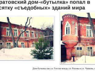 Саратовский дом-«бутылка» попал в десятку «съедобных» зданий мира Дом-бутылка