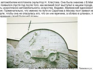 Барельеф савтомобилем изготовила скульптор Н. Хлестова. Она была знакома сВ
