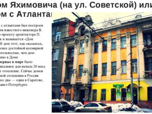 Дом Яхимовича (на ул. Советской) или дом с Атлантами. Дом сатлантами был по