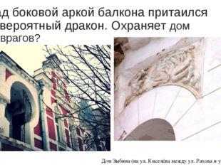 Над боковой аркой балкона притаился невероятный дракон. Охраняет дом отвраго