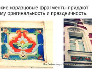 Яркие изразцовые фрагменты придают дому оригинальность ипраздничность. Дом З