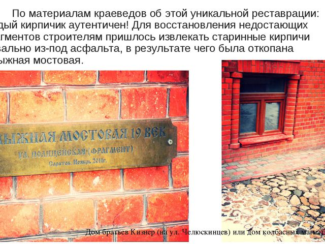 По материалам краеведов обэтой уникальной реставрации: каждый кирпичик ауте...