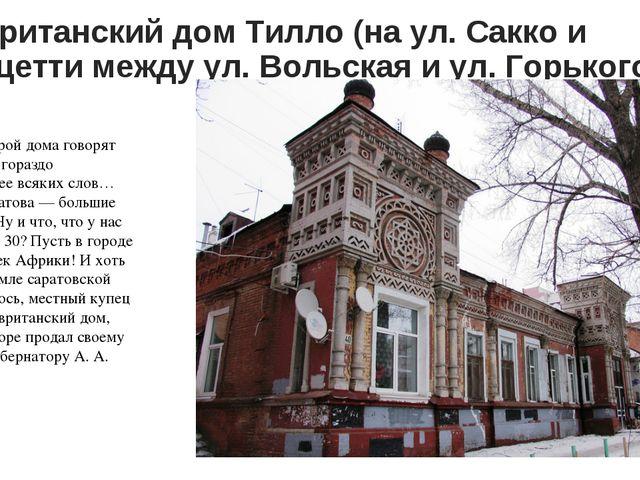 Мавританский дом Тилло (на ул. Сакко и Ванцетти между ул. Вольская и ул. Горь...