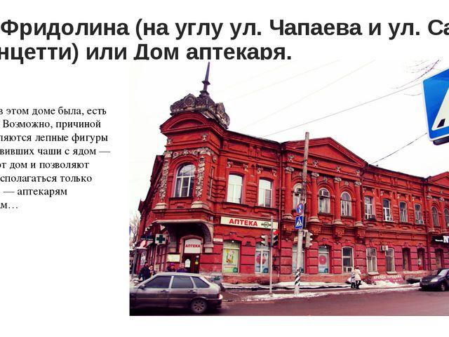 Дом Фридолина (на углу ул. Чапаева и ул. Сакко и Ванцетти) или Дом аптекаря....