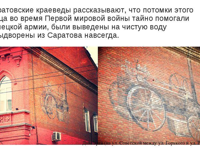 Саратовские краеведы рассказывают, что потомки этого купца вовремя Первой ми...
