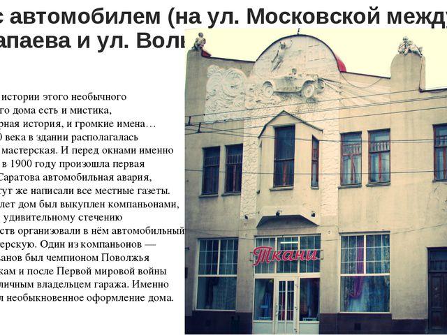 Дом с автомобилем (на ул. Московской между ул. Чапаева и ул. Вольской) Вист...