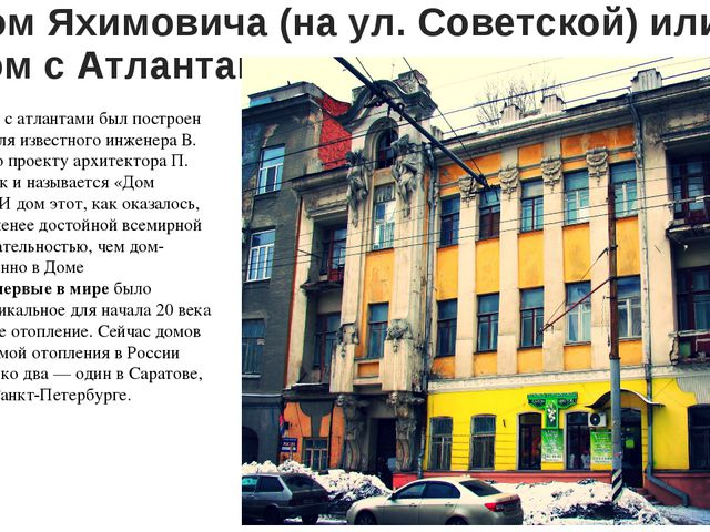 Дом Яхимовича (на ул. Советской) или дом с Атлантами. Дом сатлантами был по...