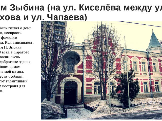 Дом Зыбина (на ул. Киселёва между ул. Рахова и ул. Чапаева) Рассказывая одо...