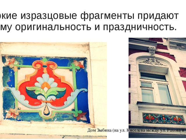 Яркие изразцовые фрагменты придают дому оригинальность ипраздничность. Дом З...