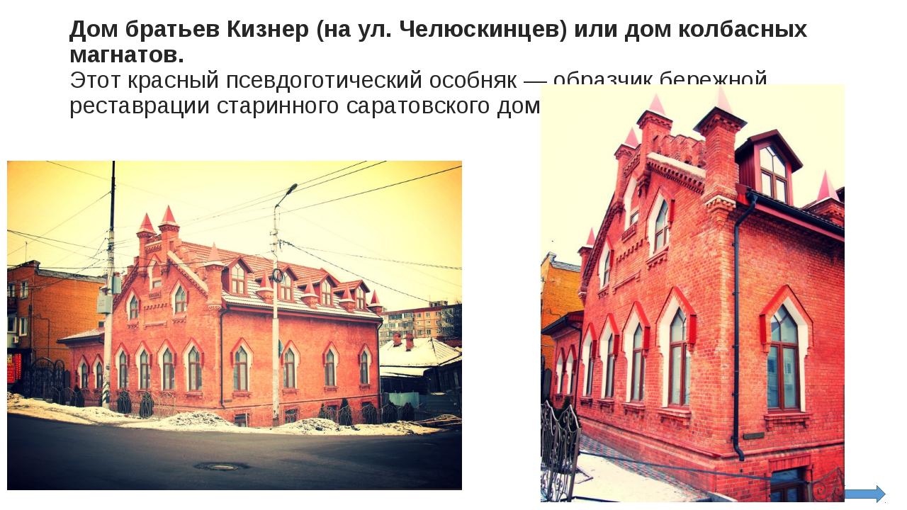 Дом братьев Кизнер (на ул. Челюскинцев) или дом колбасных магнатов. Этот крас...