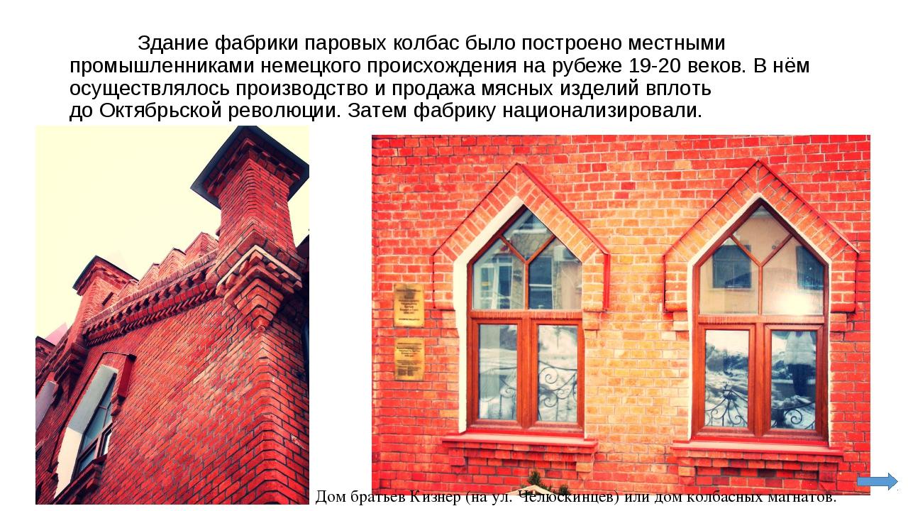 Здание фабрики паровых колбас было построено местными промышленниками немецк...