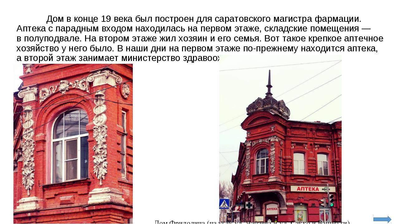 Дом вконце 19 века был построен для саратовского магистра фармации. Аптека...