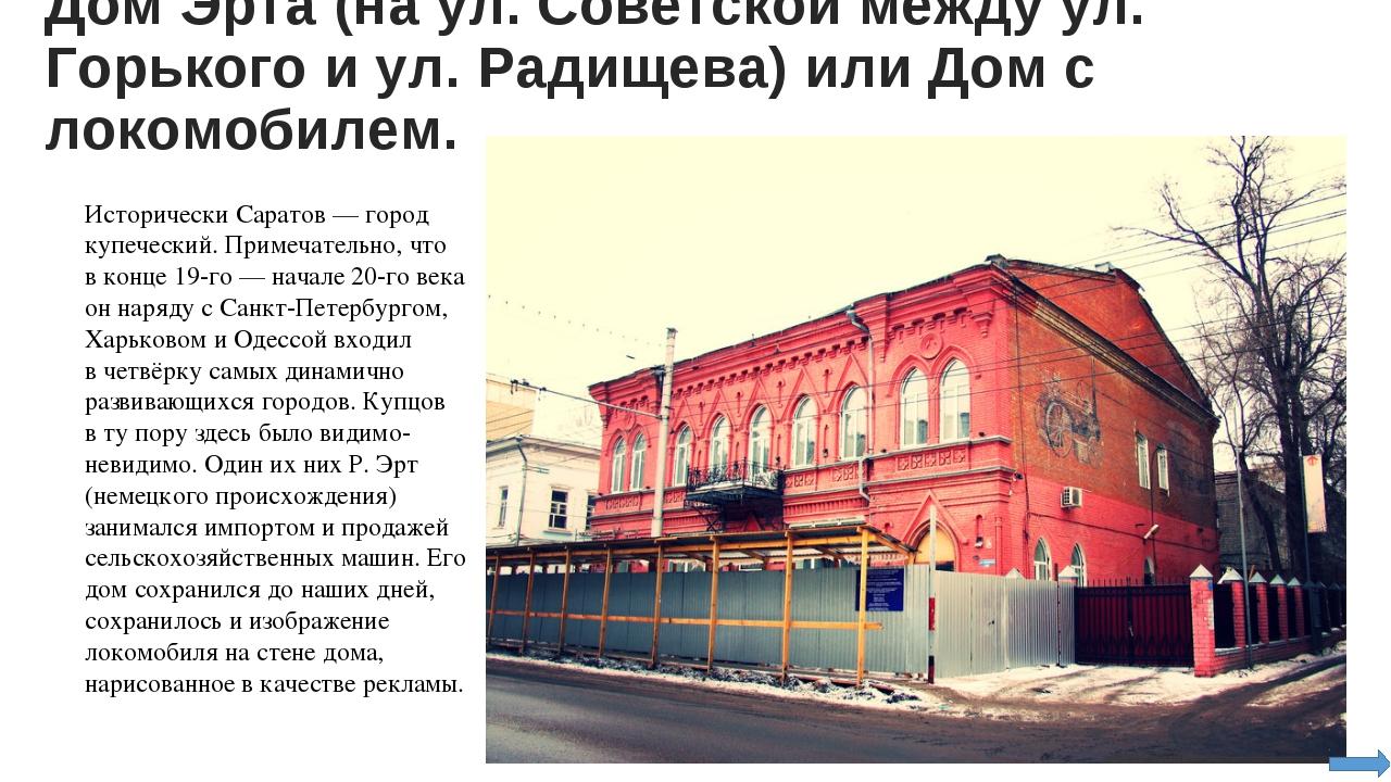Дом Эрта (на ул. Советской между ул. Горького и ул. Радищева) или Дом с локом...