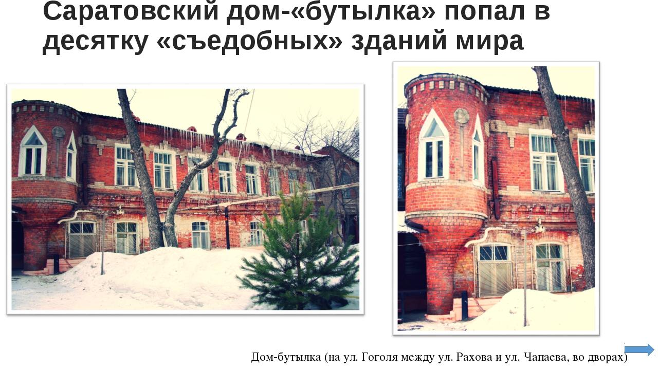Саратовский дом-«бутылка» попал в десятку «съедобных» зданий мира Дом-бутылка...