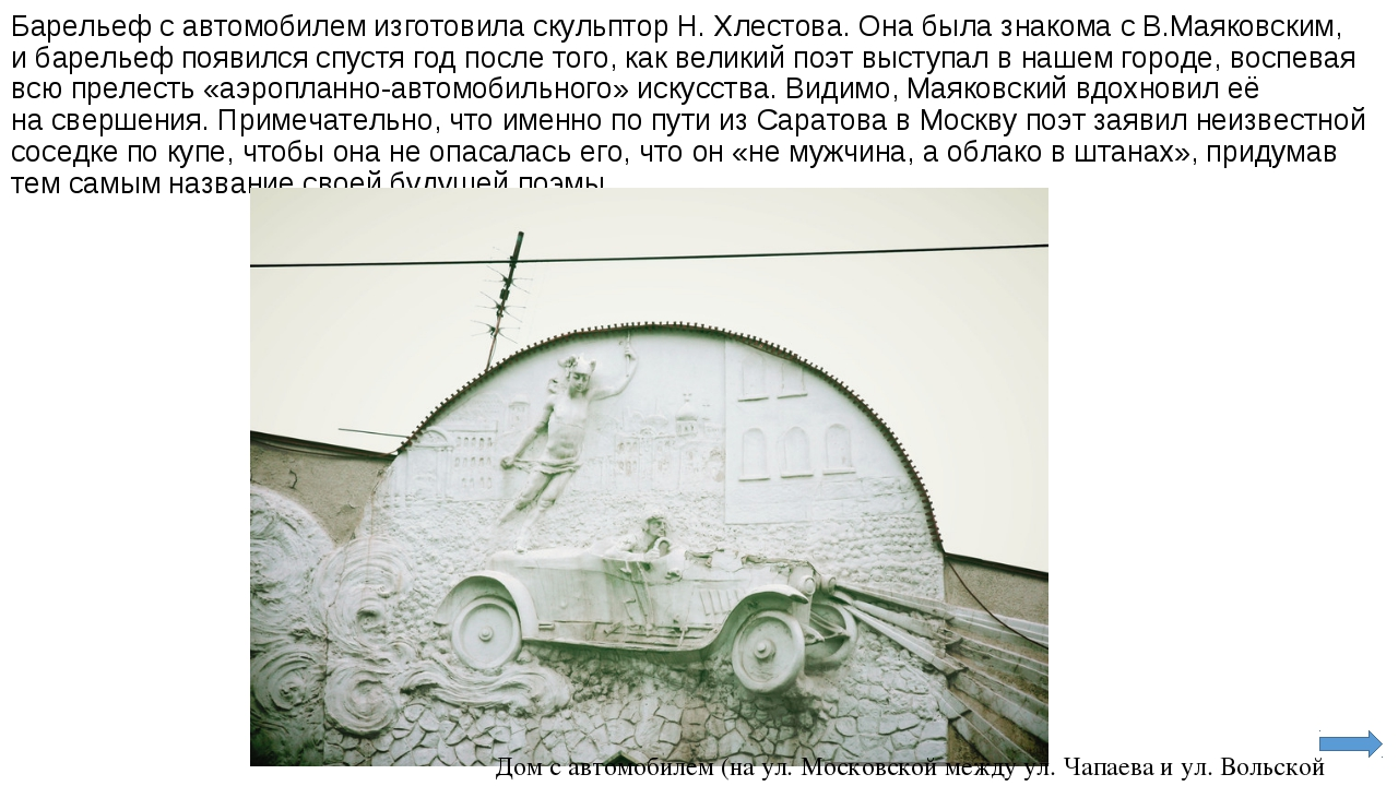 Барельеф савтомобилем изготовила скульптор Н. Хлестова. Она была знакома сВ...