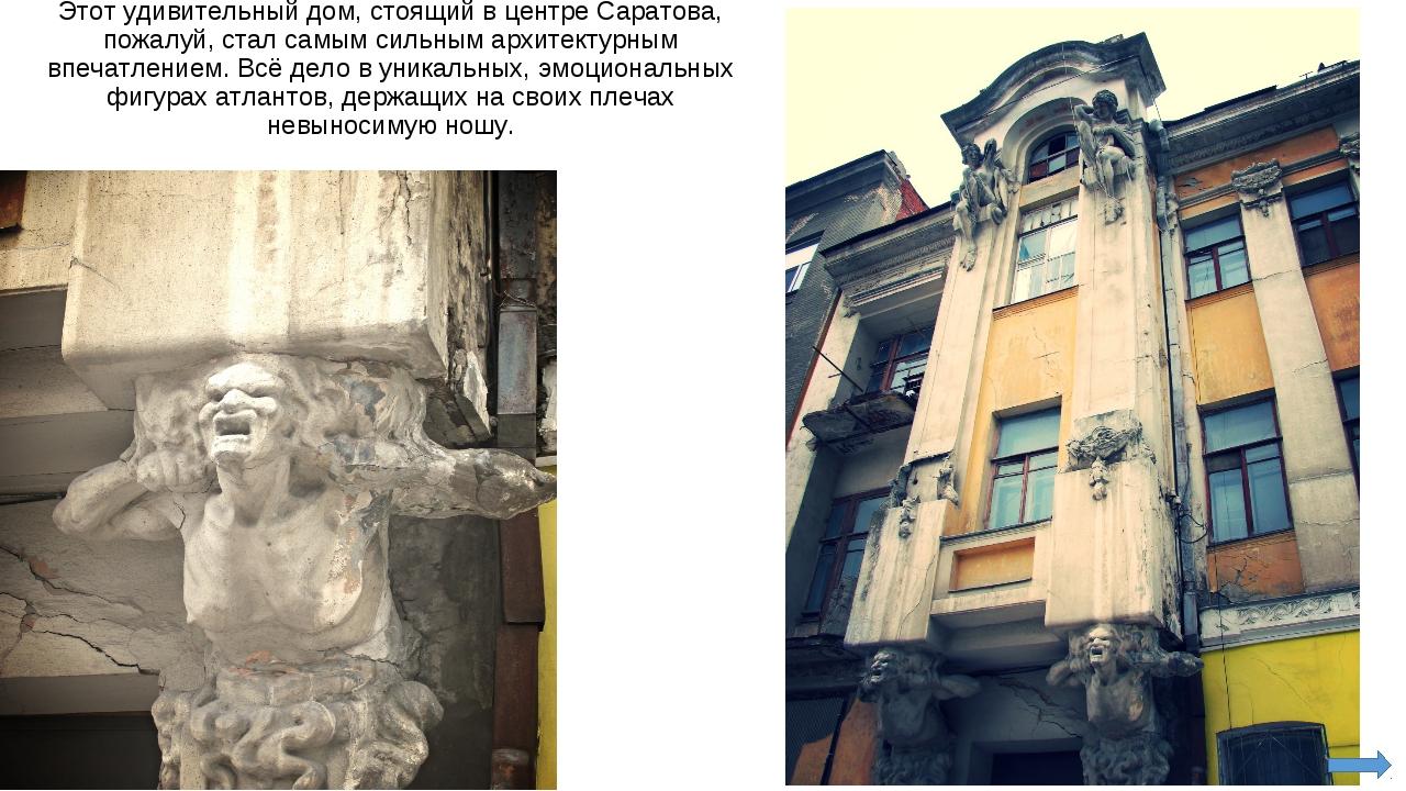 Этот удивительный дом, стоящий вцентре Саратова, пожалуй, стал самым сильным...
