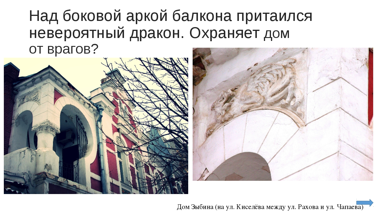 Над боковой аркой балкона притаился невероятный дракон. Охраняет дом отвраго...