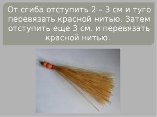 От сгиба отступить 2 – 3 см и туго перевязать красной нитью. Затем отступить