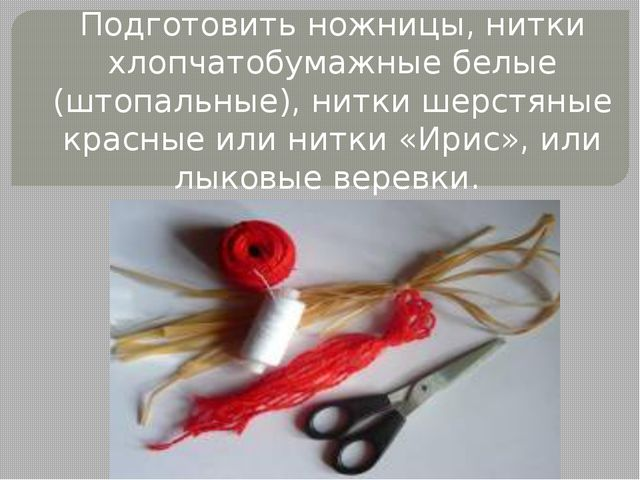Подготовить ножницы, нитки хлопчатобумажные белые (штопальные), нитки шерстян...