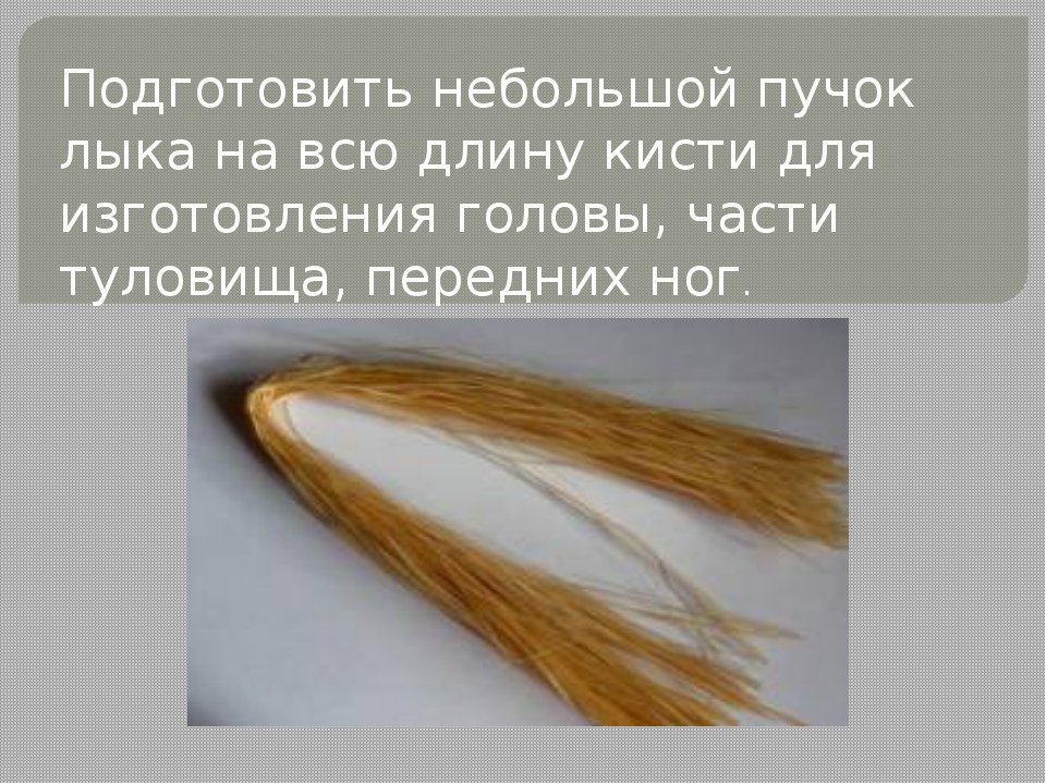 Подготовить небольшой пучок лыка на всю длину кисти для изготовления головы,...