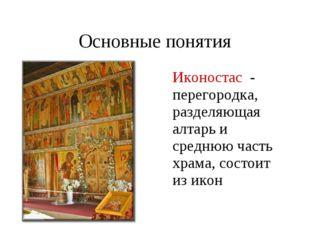 Основные понятия Иконостас - перегородка, разделяющая алтарь и среднюю часть