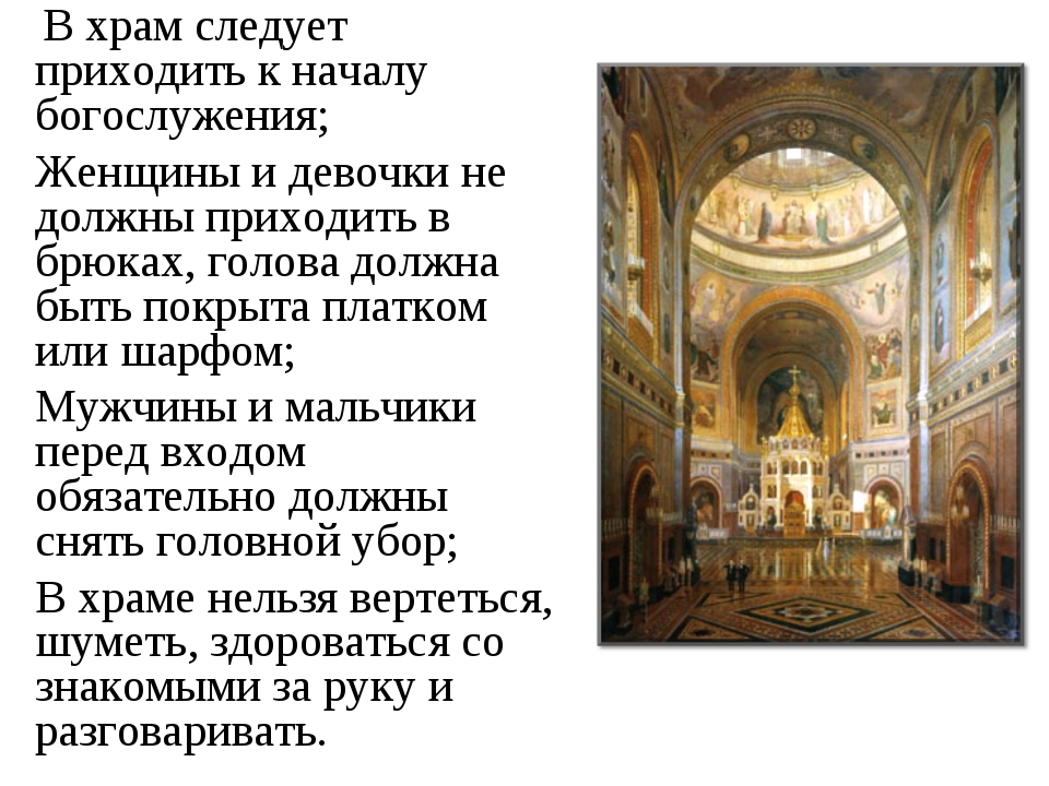 В храм следует приходить к началу богослужения; Женщины и девочки не должны...