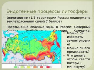 Эндогенные процессы литосферы Землетрясения (1/5 территории России подвержена