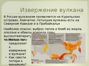 Извержение вулкана В России вулканизм проявляется на Курильских островах, Кам