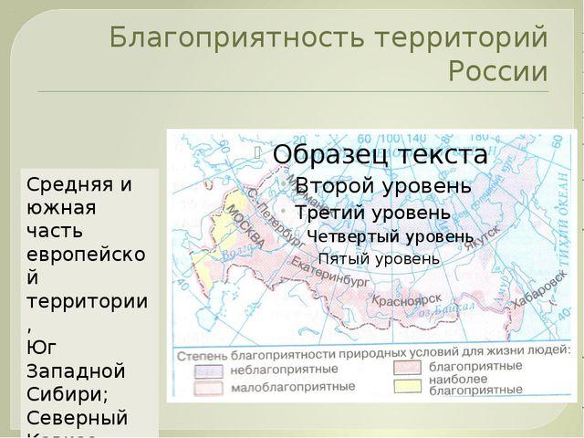 Благоприятность территорий России Средняя и южная часть европейской территори...