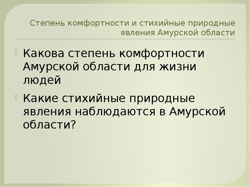 Степень комфортности и стихийные природные явления Амурской области Какова ст...
