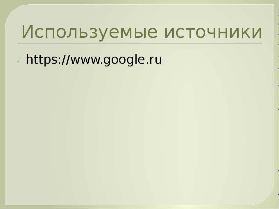 Используемые источники https://www.google.ru