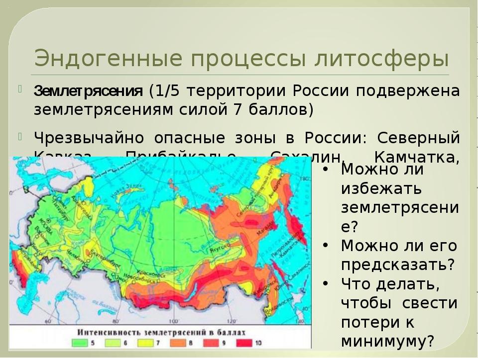 Эндогенные процессы литосферы Землетрясения (1/5 территории России подвержена...