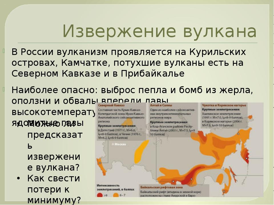 Извержение вулкана В России вулканизм проявляется на Курильских островах, Кам...
