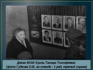 Декан МАИ Кроль Тамара Тимофеевна (фото Гудкова О.В. на стенде - 1 ряд, трети