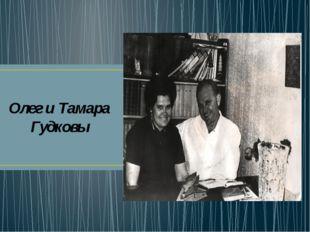 Олег и Тамара Гудковы