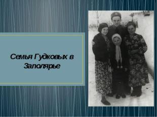 Семья Гудковых в Заполярье