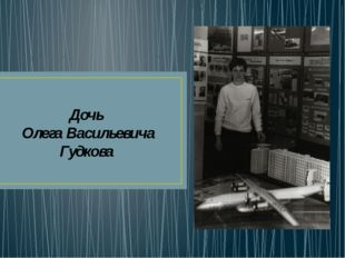 Дочь Олега Васильевича Гудкова