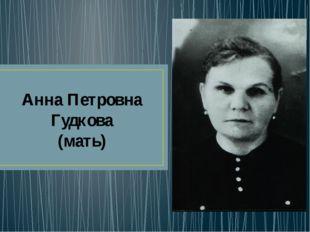 Анна Петровна Гудкова (мать)