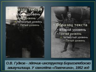 О.В. Гудков – лётчик-инструктор Борисоглебского авиаучилища. У самолёта «Лаво