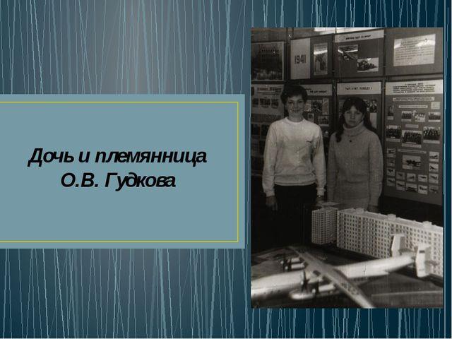 Дочь и племянница О.В. Гудкова