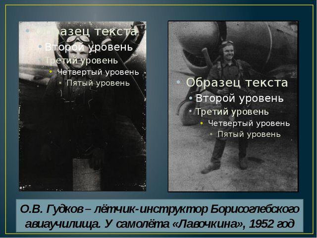 О.В. Гудков – лётчик-инструктор Борисоглебского авиаучилища. У самолёта «Лаво...