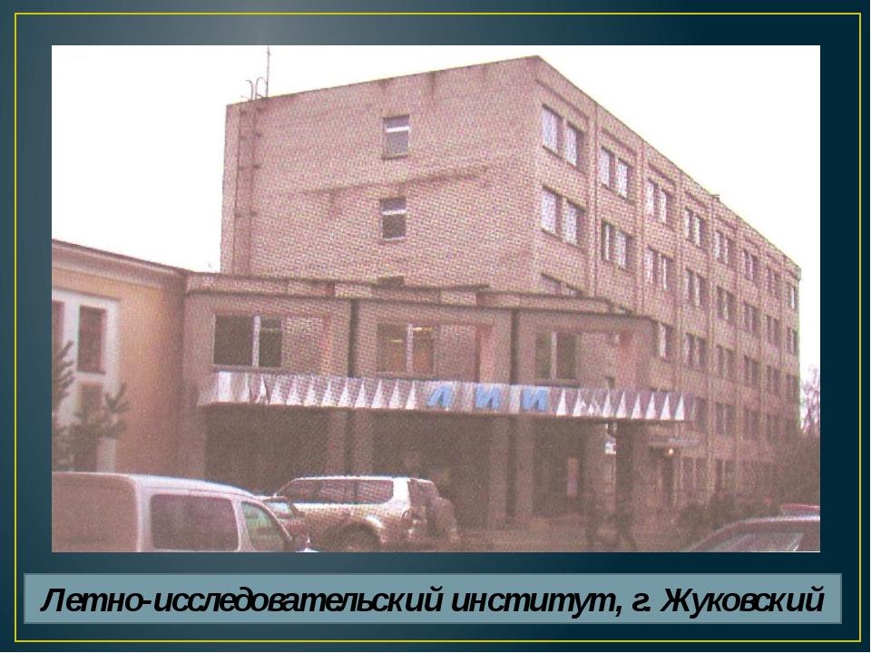 Летно-исследовательский институт, г. Жуковский