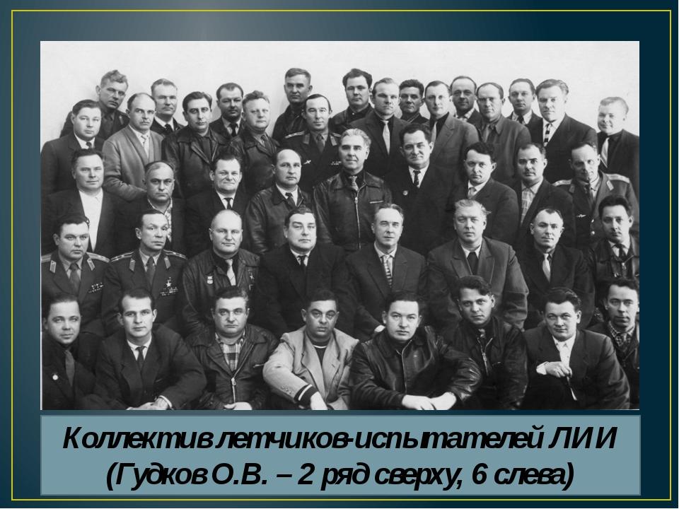 Коллектив летчиков-испытателей ЛИИ (Гудков О.В. – 2 ряд сверху, 6 слева)