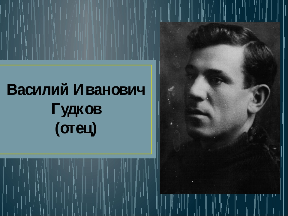 Василий Иванович Гудков (отец)