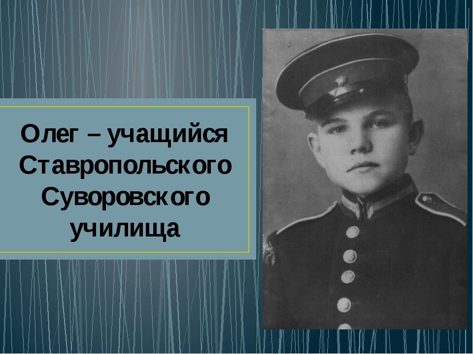 Олег – учащийся Ставропольского Суворовского училища